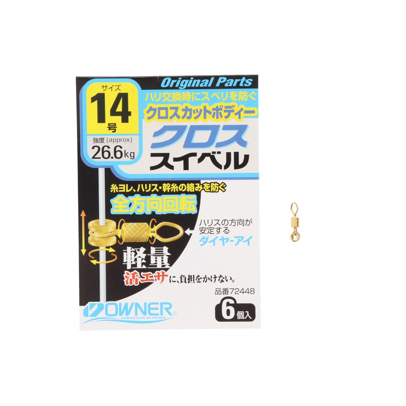 11654-Owner Cultiva Cross Swivel 72448
